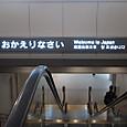 成田空港へ到着