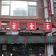 東京堂書店