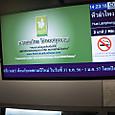 バンコクの地下鉄、MRTの表示装置