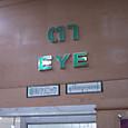 眼科の入口