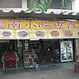 雲南料理店